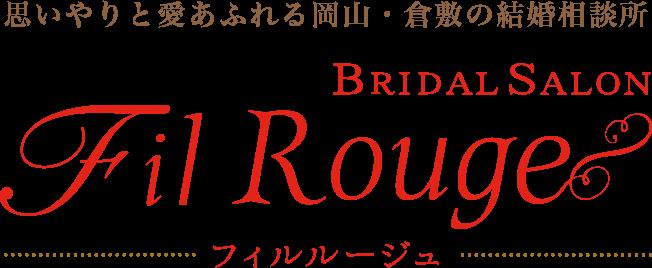 思いやりと愛あふれる岡山・倉敷の結婚相談所 ブライダルサロンフィルルージュ