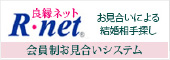 日本良縁ネット