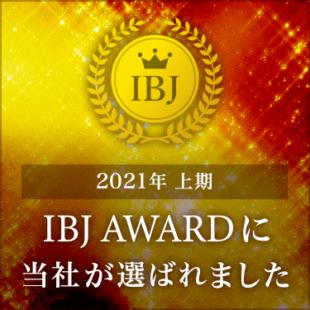 2021年上期IBJ AWARDを受賞いたしました